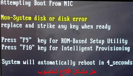 حل جميع مشاكل اقلاع الحاسوب