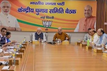 Lok Sabha Chunav 2019: बीजेपी की पहली लिस्ट जारी, मोदी वाराणसी से और अमित शाह गांधीनगर से लड़ेंगे चुनाव