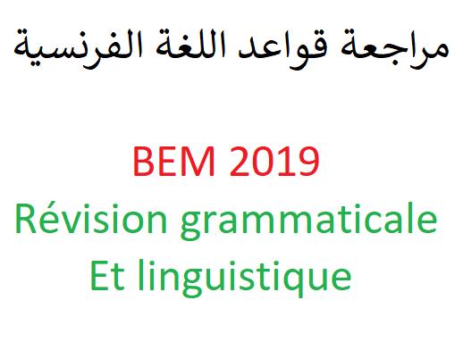 BEM.ONEC.DZ 2019