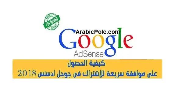 كيفية الحصول على الموافقة من جوجل أدسنس على موقع جديد عمره أقل من الشهر