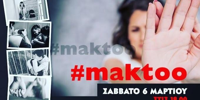 Απόλυτα επιτυχημένη η ημερίδα του Α.Σ.Μακεδονικού για την παιδική παρενόχληση και κακοποίηση (video)