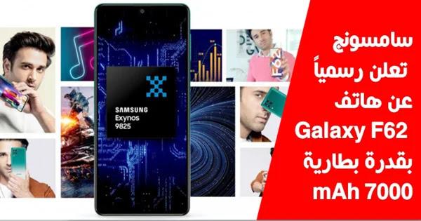 مواصفات وسعر سامسونج F62 مع المميزات والعيوب - Samsung Galaxy F62