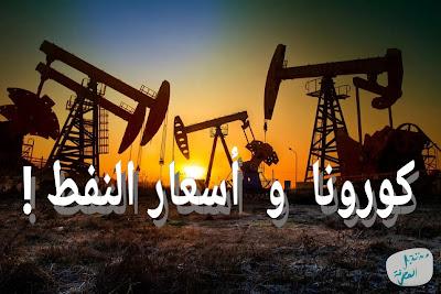 أسعار النفط تتراجع بشكل حاد تأثرا بفايروس كورونا