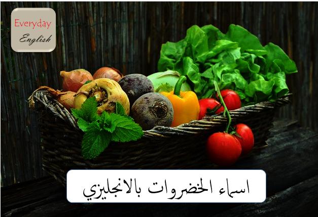 اسماء الخضروات بالانجليزي و بالعربية بالصور