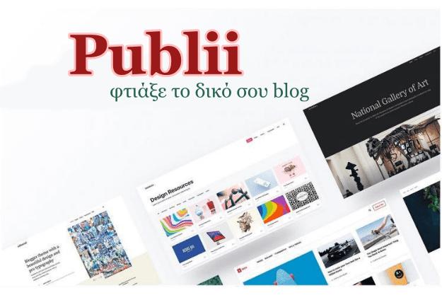 Publii – Δημιούργησε εύκολα και δωρεάν το blog σου