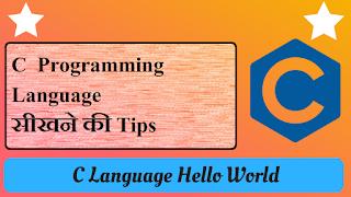 C Programming Language सीखने की Tips