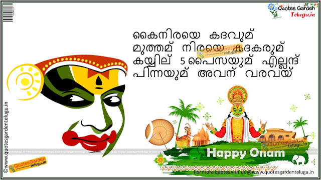 Onam 2016 Greetings in Malayalam