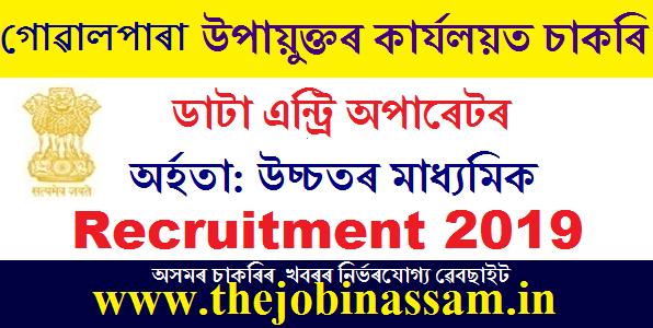DC Office, Goalpara Recruitment 2019: Data Entry Operator [Walk-in-interview]