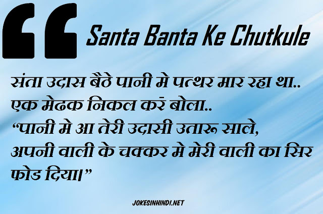 Santa Banta Ke Chutkule | Santa Banta Jokes In Hindi 2020 | Majedar Chutkule
