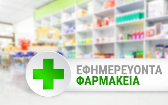 Ποια φαρμακεία εφημερεύουν στην Πιερία σήμερα
