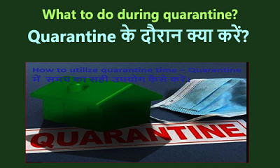 What to do during quarantine in Hindi । Quarantine के दौरान क्या करें।