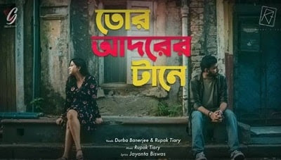 Tor Adorer Tane Lyrics| Rupak Tiary | Durba Banerjee