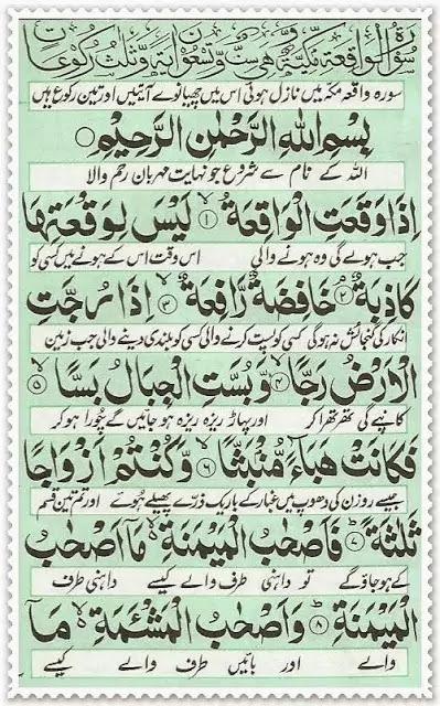 Surah-Al-Waqiah-Arabic-Images