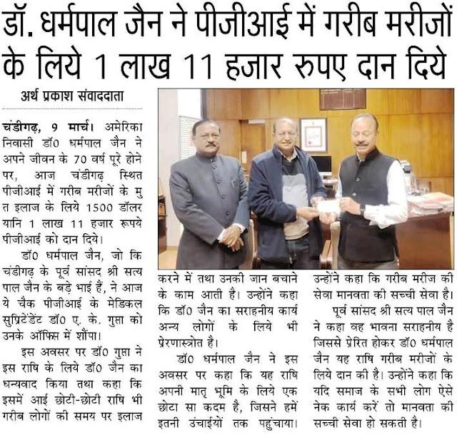 डॉ. धर्मपाल जैन ने पीजीआई में गरीब मरीजों के लिये 1 लाख 11 हज़ार रूपये दान दिए