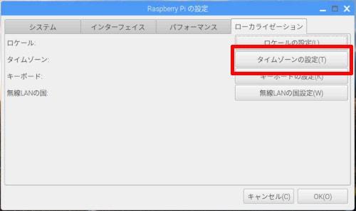 Raspberry Piのタイムゾーン設定