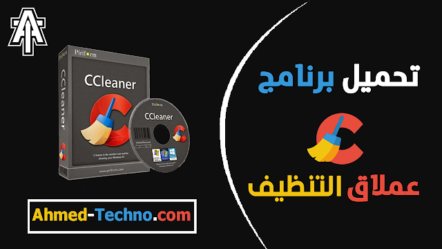 تحميل برنامج ccleaner للكمبيوتر مع التفعيل كامل مفعل من ميديا فاير   ccleaner pro professional plus