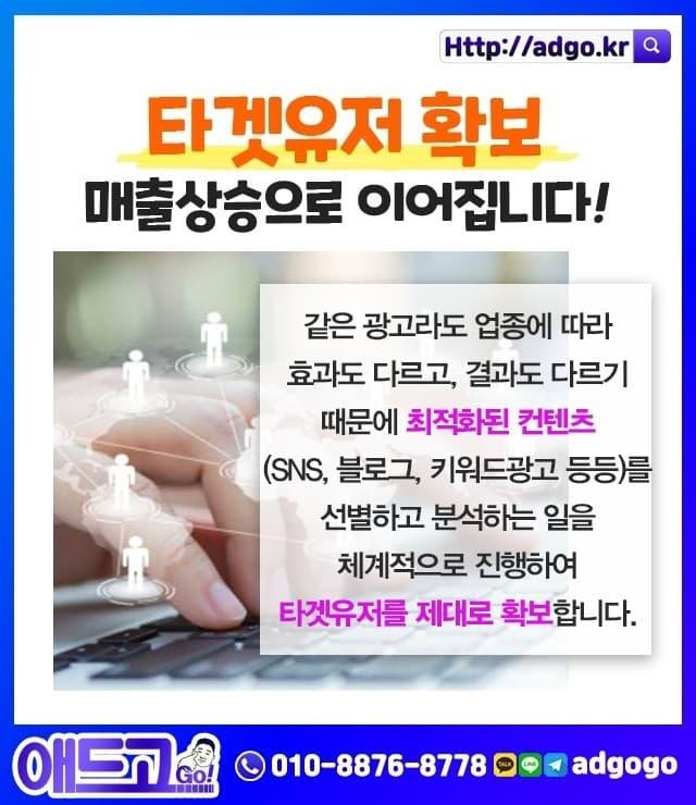 충남인스타그램마케팅