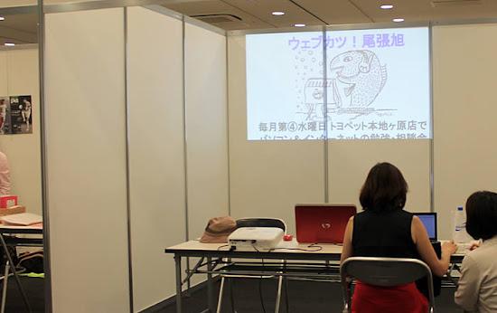名古屋トヨペット60周年イベント「まちくる発表会」でウェブカツ!はインターネットの困ったこと相談を受けました。
