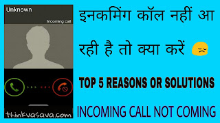 Incoming calls nahi aa rahi to kya kare, incoming call not coming