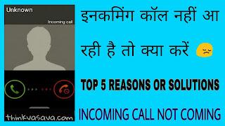 Incoming calls nahi aa rahi to kya kare, incoming call not coming