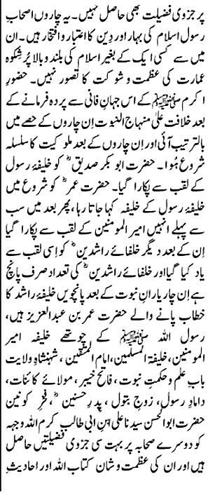 hazrat ali article page 2 allama kaukab noorani okarvi
