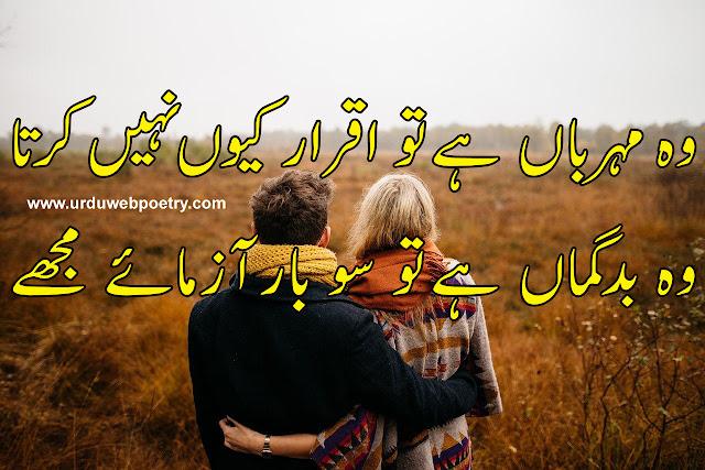Qateel Shifai Urdu Sad Poetry
