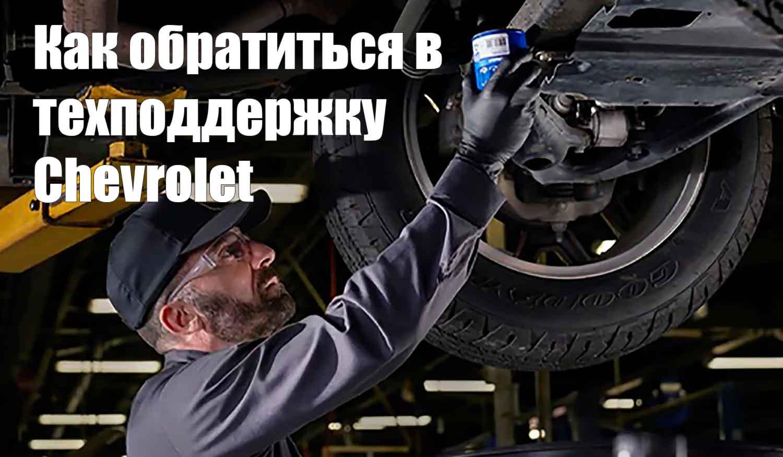 Как обратиться в техподдержку Chevrolet