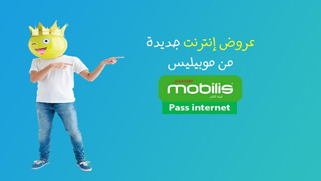موبيليس تطلق عروض جديدة pass internet مع إنترنت تصل إلى 25 جيغا !