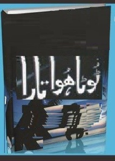 Urdu novels, Urdu Books, best urdu novels, free urdu novels, Urdu, Urdu Afsaany,