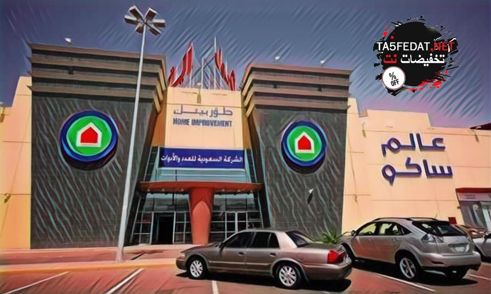 فروع ساكو وعالم ساكو Saco في السعودية