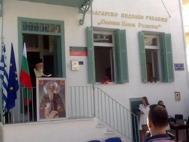 Καβάλα: Εγκαινιάστηκε επίσημα το πρώτο βουλγαρικό σχολείο – Ο στόχος και οι ώρες λειτουργίας του!