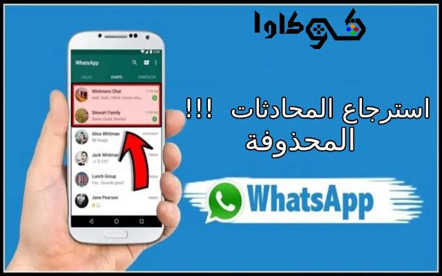استرجع محادثات WhatsApp المحذوفة
