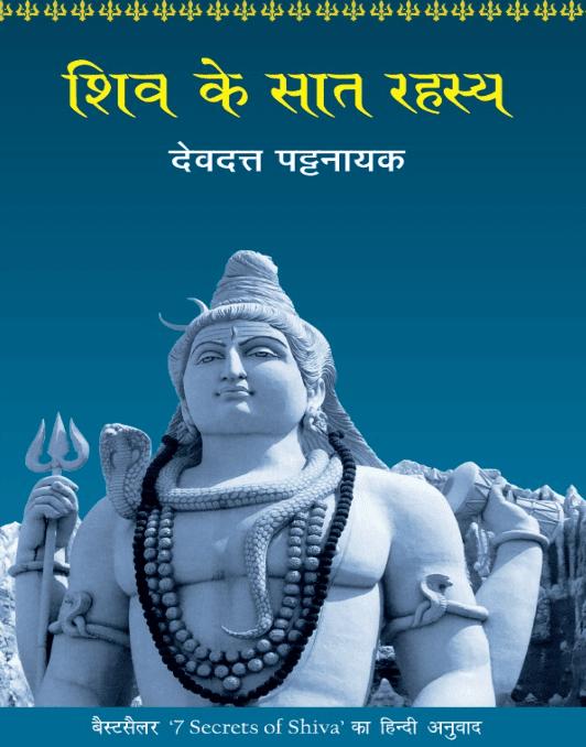शिव के सात रहस्य : देवदत्त पटनायक द्वारा मुफ्त पीडीऍफ़ पुस्तक | 7 Secrets Of Shiva By Devdutt Pattanaik PDF Book In Hindi