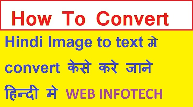 Hindi Image to text convert केसे करे जाने हिन्दी मे