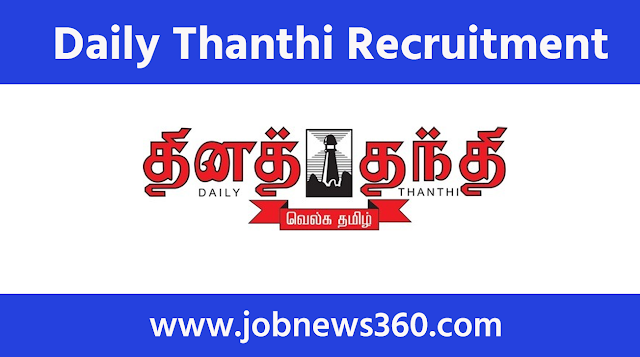 Daily Thanthi Newspaper Recruitment 2021 for DTP Operator