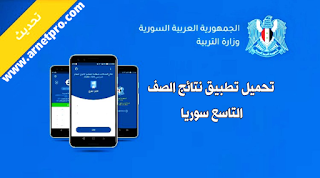 تنزيل تطبيق نتائج الصف التاسع سوريا 2021 moed.gov.sy results apk الاندرويد