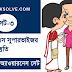 ICDS GK Practice Set In Bengali PDF 2019 | ICDS Supervisor Set -3
