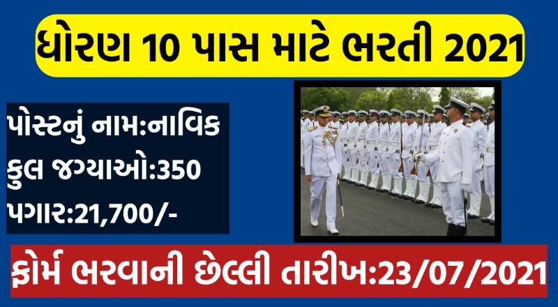 Indian navy recruitment 2021,indian navy sailor mr  recruitment 2021,Indian Navy sailor recruitment apply online,indian navy recruitment notification