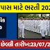 Indian Navy Sailor MR Recruitment 2021|Apply Online 350 Vacancy