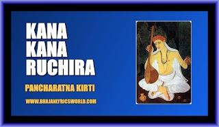 Kana Kana Ruchira Lyrics in English