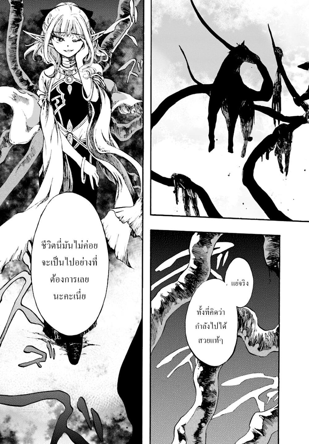 อ่านการ์ตูน Isekai Apocalypse MYNOGHRA ~The Conquest of the World Starts With the Civilization of Ruin~ ตอนที่ 7 หน้าที่ 20