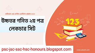 Udvash Online Class - Higher Math 2nd Paper Pdf Download