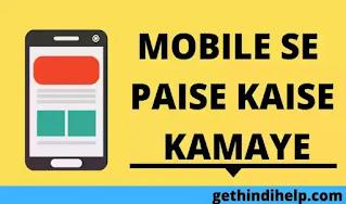 Mobile se paise kaise kamaye