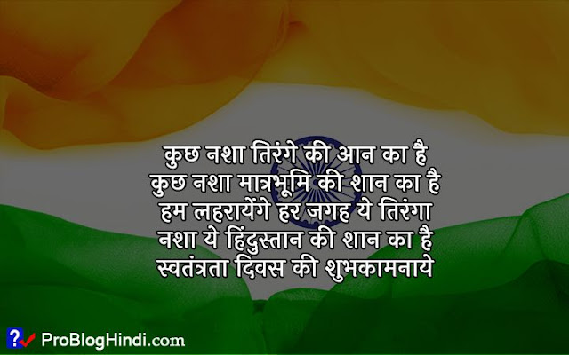 happy independence day thoughts
