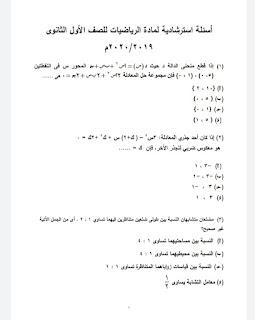 نموذج الوزاره الاسترشادي في الرياضيات للصف الاول الثانوي الترم الاول 2020