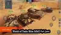 تحميل لعبة عالم الدبابات World of Tanks Blitz MMO جديد 2021