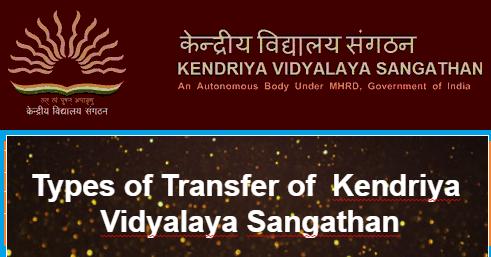 types-of-transfer-of-kendriya-vidyalaya-paramnews