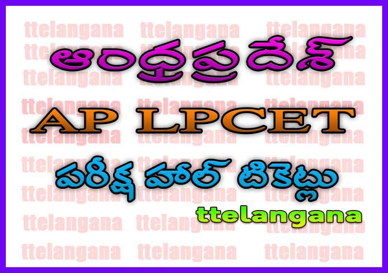 ఆంధ్రప్రదేశ్ AP LPCET పరీక్ష హాల్ టికెట్లు డౌన్లోడ్ AP LPCET Halltickets Download