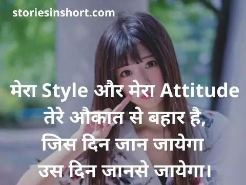 best-attitude-shayari-image-for-girl
