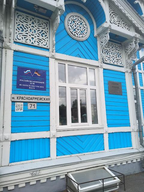 Томск, архитектура, достопримечательности, русско-немецкий дом